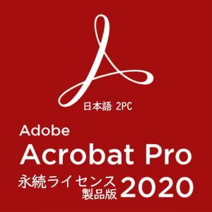 Adobe Acrobat Pro 2020 2PC日本語永続ライセンスダウンロード版Windows対応/最新PDF製品版/アドビダウンロード aifull