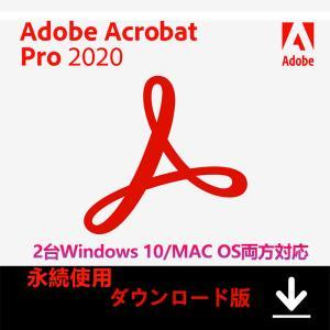(最新PDF)Adobe Acrobat Pro 2020永続ライセンス 2台Windows 10/MAC OS両方対応 ダウンロード版日本語版/アドビ・アクロバット aifull