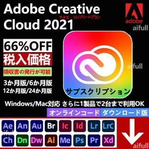 正規品Adobe Creative Cloud 2021コンプリートプラン 3か月版 通常版 オンラインコード版さらに1製品で2台まで利用OK Windows/Mac対応イラストレーター adobe cc aifull