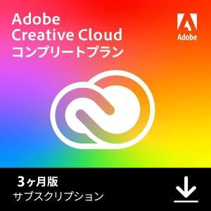 Adobe Creative Cloud 2021コンプリート 3か月版 Windows/Mac対応 オンラインコード版adobe ccコンプリート aifull