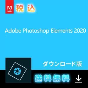Adobe Photoshop Elements 2020(最新)通常版 ダウンロード版 Windows対応 永続ライセンス シリアル番号 aifull