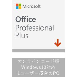 最新 Microsoft Office 2019 1PC プロダクトキー [正規日本語版 /ダウンロード版 /Office 2019 Professional Plus/ インストール完了までサポート]|aifull