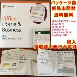 新品未開封・送料無料Microsoft Office Home and Business 2019 OEM版1台のWindows PC用パッケージ版マイクロソフトオフィス ホーム&ビジネス2019 [在庫あり]|aifull