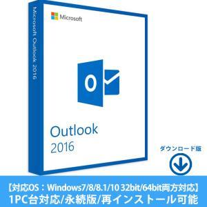Microsoft Outlook 2016正規日本語版 1PC プロダクトキー ダウンロード版永続使用できます インストール完了までサポート致しますOutlook2016 aifull