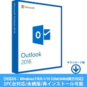 Microsoft Outlook 2016正規2PC日本語版プロダクトキー ダウンロード版永続使用できます インストール完了までサポート致しますoutlook2016 aifull