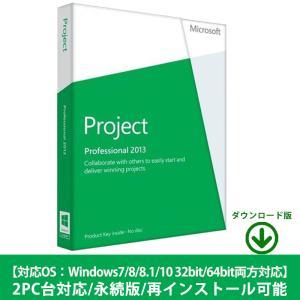 Microsoft Project 2013 Professional 2PC プロダクトキー 正規版 ダウンロード版 インストール完了までサポート致します aifull