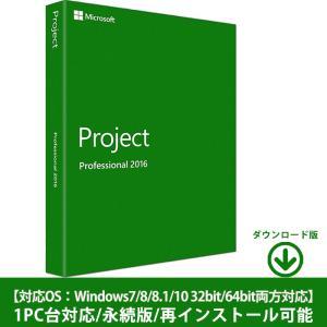 Microsoft Project 2016 Professional 1PC プロダクトキー 正規版 ダウンロード版 インストール完了までサポート致します aifull