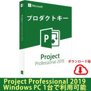 Microsoft Project 2019 Professional 1PC プロダクトキー 正規版 ダウンロード版/永続ライセンス/インストール完了までサポート致します aifull