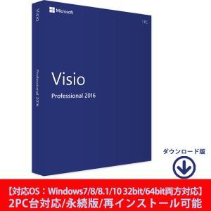 マイクロソフト Visio 2016 Professional 2PC 日本語正規版プロダクトキー インストール完了までサポート致しますMicrosoft visio2016 aifull