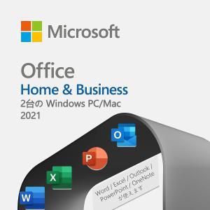 Microsoft Office Home and Business 2021(最新 永続版)|オンラインコード版 ダウンロード版|windows11、10/mac対応|PC2台 office 2021|aifull