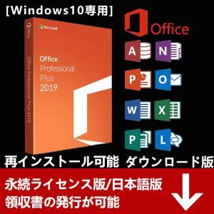 Microsoft Office2019 Professional Plus 安心安全公式サイトからのダウンロード 1PC プロダクトキー 正規版 再インストール 永続office 2019の画像
