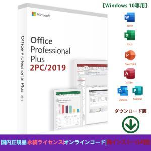 「最新2PC」Microsoft Office professional plus 2019 ダウンロード版 プロダクトキー 日本語正規版 再インストール 永続 マイクロソフト公式オフィス 2019|aifull