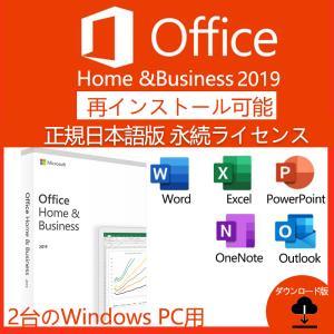 Microsoft Office 2019 Home and Business 2PC正規日本語版2台のWindows PC用ダウンロード版 プロダクトキー認証までサポート致します|aifull