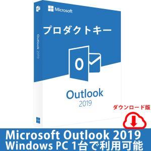 [Windows10 専用]Microsoft Outlook 2019 32bit/64bit 日本語ダウンロード版(PC1台/1永続ライセンス)プロダクトキーOutlook2019 aifull