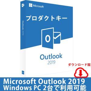 Microsoft Outlook 2019 32bit/64bit 日本語[ダウンロード版]Windows PC 2 台で利用可能 /プロダクトキー/永続ライセンスoutlook2019 aifull