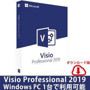 マイクロソフト Visio 2019 Professional 1PC 日本語正規版プロダクトキー インストール完了までサポート致します]Microsoft visio2019 aifull