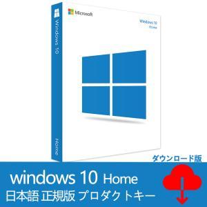 Windows 10 os home日本語オンラインアクティブ化の正規版プロダクトキーで マイクロソフト公式サイトでソフトをダウンロードして永続使用できます aifull
