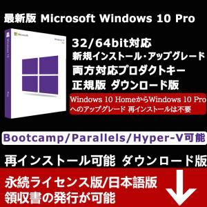 Windows 10 os pro 1PC 日本語32bit/64bit 認証保証正規版 ウィンドウズ テン win 10 professional ダウンロード版 プロダクトキーオンライン認証 aifull
