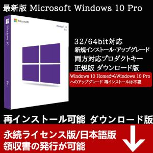 Windows 10 Pro OSプロダクトキー32bit/64bit Microsoft win 10 os pro 1PCダウンロード版 永続使用できます日本語対応 新規インストール版認証完了までサポート aifull