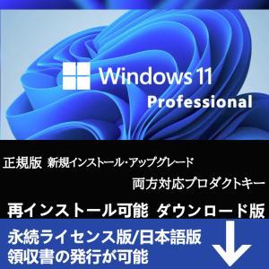 Microsoft Windows 11 os pro 1PCプロダクトキー  ダウンロード版 日本語版windows10からwindows11へのアップグレード aifull