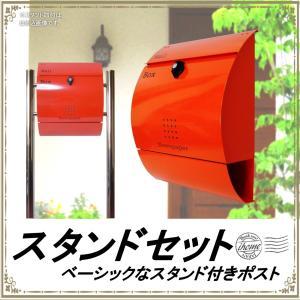 郵便ポスト郵便受けおしゃれかわいい人気北欧モダンデザイン大型メールボックススタンド型プレミアムステンレスレッド赤色ポストpm034s aihome