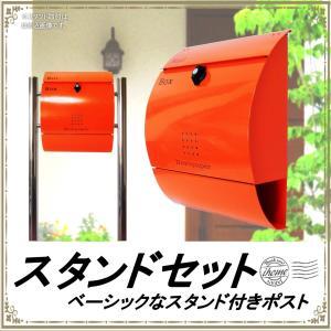 郵便ポスト郵便受けおしゃれかわいい人気北欧モダンデザイン大型メールボックススタンド型プレミアムステンレスオレンジ色ポストpm035s aihome