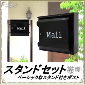 郵便ポスト郵便受けおしゃれかわいい人気北欧モダンデザイン大型メールボックススタンド型プレミアムステンレスブラック黒色ポストpm043s aihome