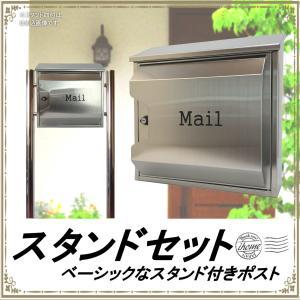 郵便ポスト郵便受けおしゃれかわいい人気北欧モダンデザイン大型メールボックススタンド型プレミアムステンレスシルバーステンレス色ポストpm045s aihome