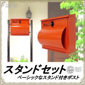 郵便ポスト郵便受けおしゃれかわいい人気北欧モダンデザイン大型メールボックススタンド型プレミアムステンレスオレンジ色ポストpm092s aihome