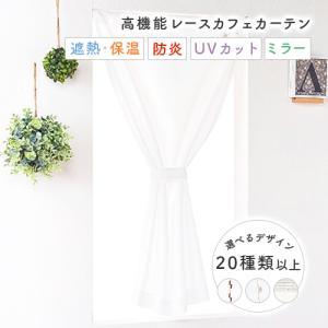 レース オーダーカフェカーテン 1,400円〜/高機能/防炎...
