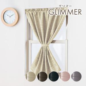 小窓用 オーダー 遮光カフェカーテン 1,800円〜/シックなカラーに光沢のあるボーダーが映える2級遮光カフェカーテン「グリマー」の写真