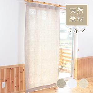 オーダーカーテン リネンカーテン 5,500円〜/無地 麻(リネン)100%天然素材 カーテン