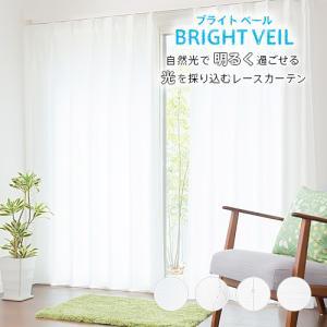オーダーレースカーテン 3,500円〜 光を採り込むレースカーテン「ブライトベール」/遮熱・断熱 採光性 夜も見えにくい UVカット 洗濯OK 日本製