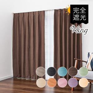オーダーカーテン 4,500円〜/完全遮光 防音カーテン 52色から選べる機能性オーダーカーテン|aiika