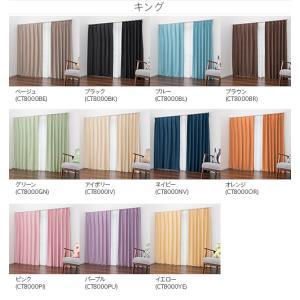 オーダーカーテン 4,500円〜/完全遮光 防音カーテン 52色から選べる機能性オーダーカーテン|aiika|02