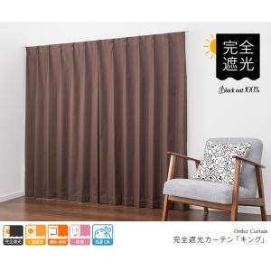 オーダーカーテン 4,500円〜/完全遮光 防音カーテン 52色から選べる機能性オーダーカーテン|aiika|03