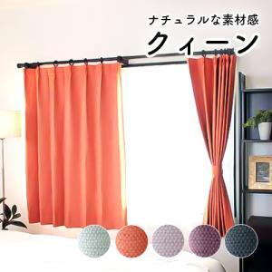 遮光カーテン オーダーカーテン 3,500円〜/素材感にこだわった1級遮光防炎カーテン「クィーン」の写真