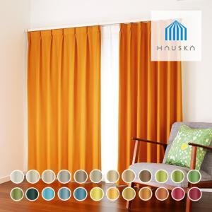 遮光カーテン オーダーカーテン 2,800円〜/遮光率99.99% 選べる32色 無地の防炎 1級遮光 カーテン 「HAUSKA」