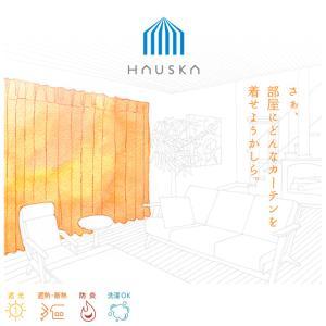 【2,800円〜】遮光カーテン オーダーカーテ...の詳細画像3