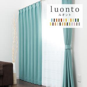 遮光カーテン オーダーカーテン 2,600円〜/1級遮光 遮熱 防炎 全25色 ドレープカーテン「luonto(ルオント)」