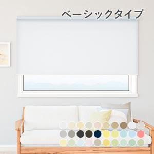 オーダーロールスクリーン 7,000円〜 送料無料/ベーシックタイプ/様々なテイストのカラーをラインナップ/日本製/高品質/