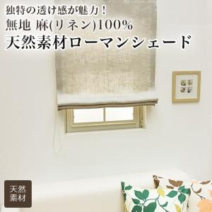 ローマンシェード シングル 9,900円〜 送料無料/無地 麻(リネン)100%天然素材 ローマンシェード