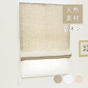 ローマンシェード ダブル 20,400円〜 送料無料/無地 麻(リネン)100%天然素材 ローマンシェード