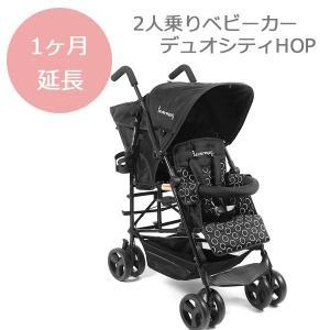 延期1ヵ月  タテ型2人乗りベビーカー デュオシティHOP  日本育児 ブラック