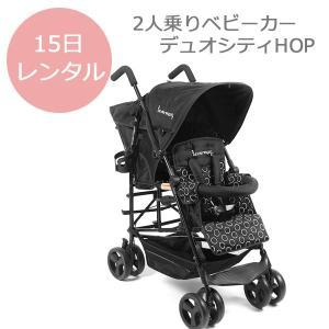送料無料 レンタル 15日まで  タテ型2人乗りベビーカー デュオシティHOP  日本育児 ブラック