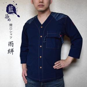 あいーらシャツ 雨絣(AS-002)|aiira-ensyu
