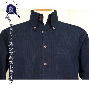 藍染ボタンダウンシャツ スラブ糸ストライプ|aiira-ensyu
