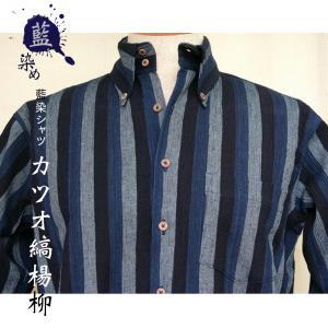藍染ボタンダウンシャツ カツオ縞楊柳|aiira-ensyu
