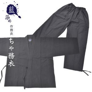 作務衣【薄手】「ちゃ務衣」|aiira-ensyu