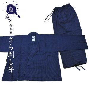 作務衣【薄手】刺子織「さら刺し子」|aiira-ensyu